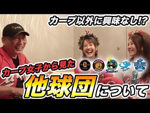 【広島カープ以外に興味なし⁉︎】元祖カープ女子から見た他球団について語る!