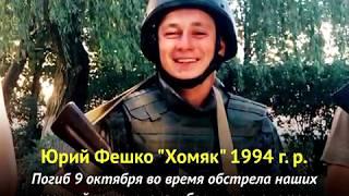 Боевые потери Украины. Октябрь 2018-го