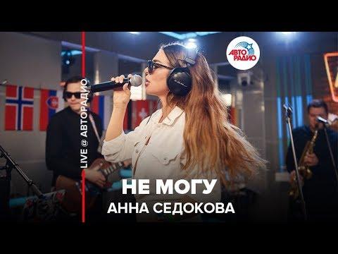 видео:  Анна Седокова - Не Могу (LIVE @ Авторадио)