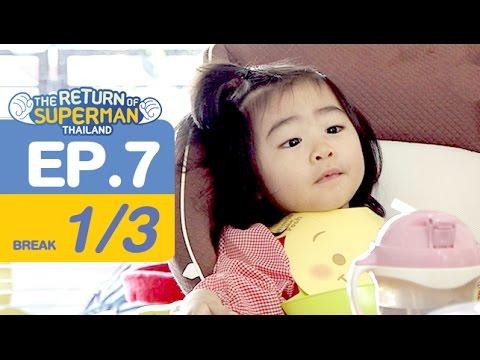 The Return of Superman Thailand - Episode 7 ออกอากาศ 6 พฤษภาคม 2560 [1/3]