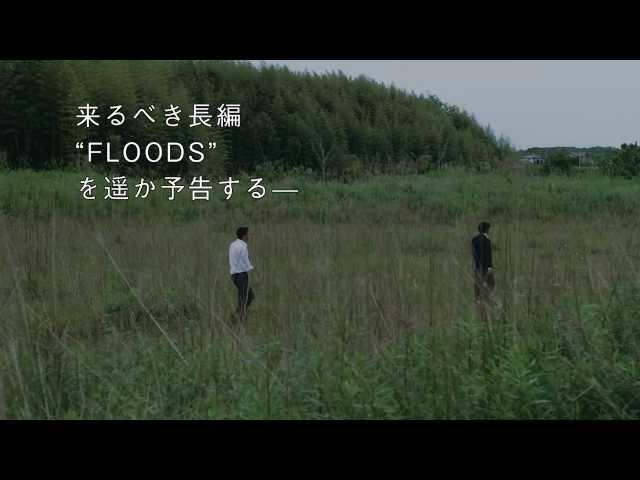 映画『不気味なものの肌に触れる』予告編