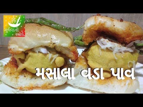 Masala Vada Pav - મસાલા વડા પાવ | Recipes In Gujarati [ Gujarati Language] | Gujarati Rasoi