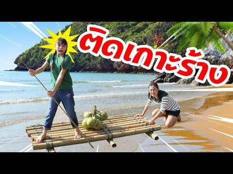 แย่แล้ว!! บรีแอนน่าติดเกาะ!! ทำยังไงดี? การเอาตัวรอดเมื่อติดเกาะของบรีแอนน่า จะรอดไปจากเกาะได้ไหม?