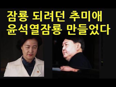 문재인정부의 3야[진중권 윤성열 김여정] - YouTube