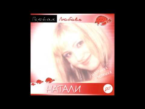 Клип Натали - Первая любовь (караоке)