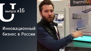 Смотреть видео Инновационный бизнес в России | господдержка Сколково и важность экспорта для стартапа онлайн