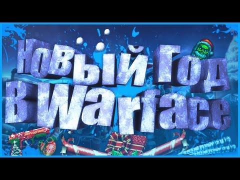 Warface:Новый Год!
