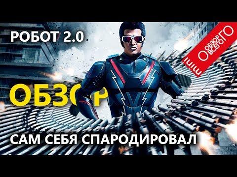 Индийский [ТРЭШ] фильм РОБОТ 2.0 - ОБЗОР