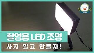가성비 짱! 휴대용 LED 조명 만들기|DIY Ligh…