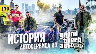 Platinum Group – автосервис из GTA 5. Аренда люксовых автомобилей в LA