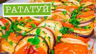 Как готовить РАТАТУЙ? Рецепт блюда, КАК В МУЛЬТФИЛЬМЕ!