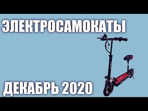 ТОП—7. Лучшие электросамокаты 2020 года. Рейтинг на Август!