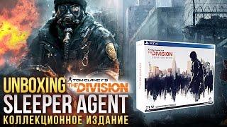 Распаковка The Division - Коллекционное издание Sleeper Agent