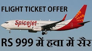 999 Rs Flight Ticket Booking Latest Monsoon Offer Price 2018