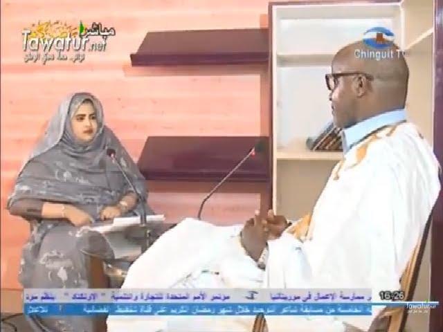 برنامج الوجه الآخر مع السياسي والحقوقي د.السعد ولد لوليد | قناة شنقيط