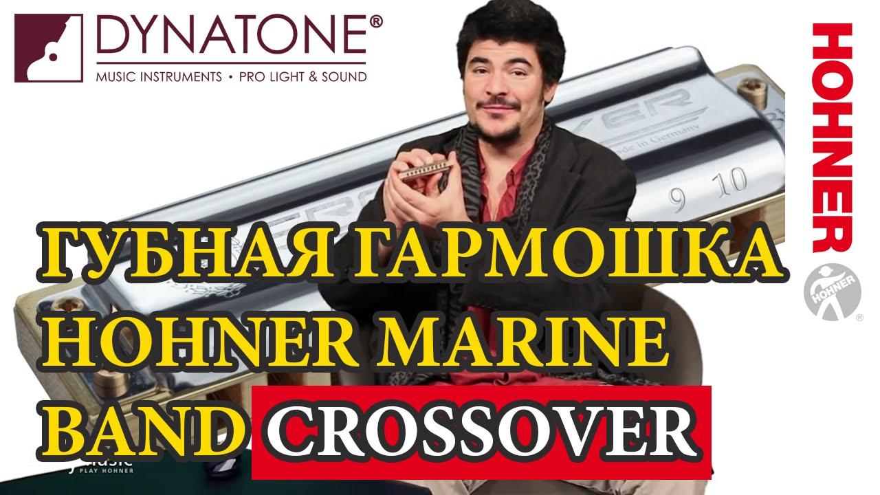Блюзовая губная гармоника Hohner Marine Band   Часть 2 - YouTube