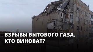 Взрывы газа в домах продолжатся. Почему?