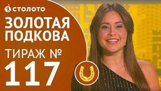 Столото представляет | Золотая подкова тираж №117 от 26.11.17