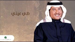Mohammed Abdo ... Dai Eini - With Lyrics | محمد عبده ... ضي عيني - بالكلمات