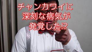 【発覚】チャンカワイに深刻な病気が発覚した!?妻に誓った事とは? http...