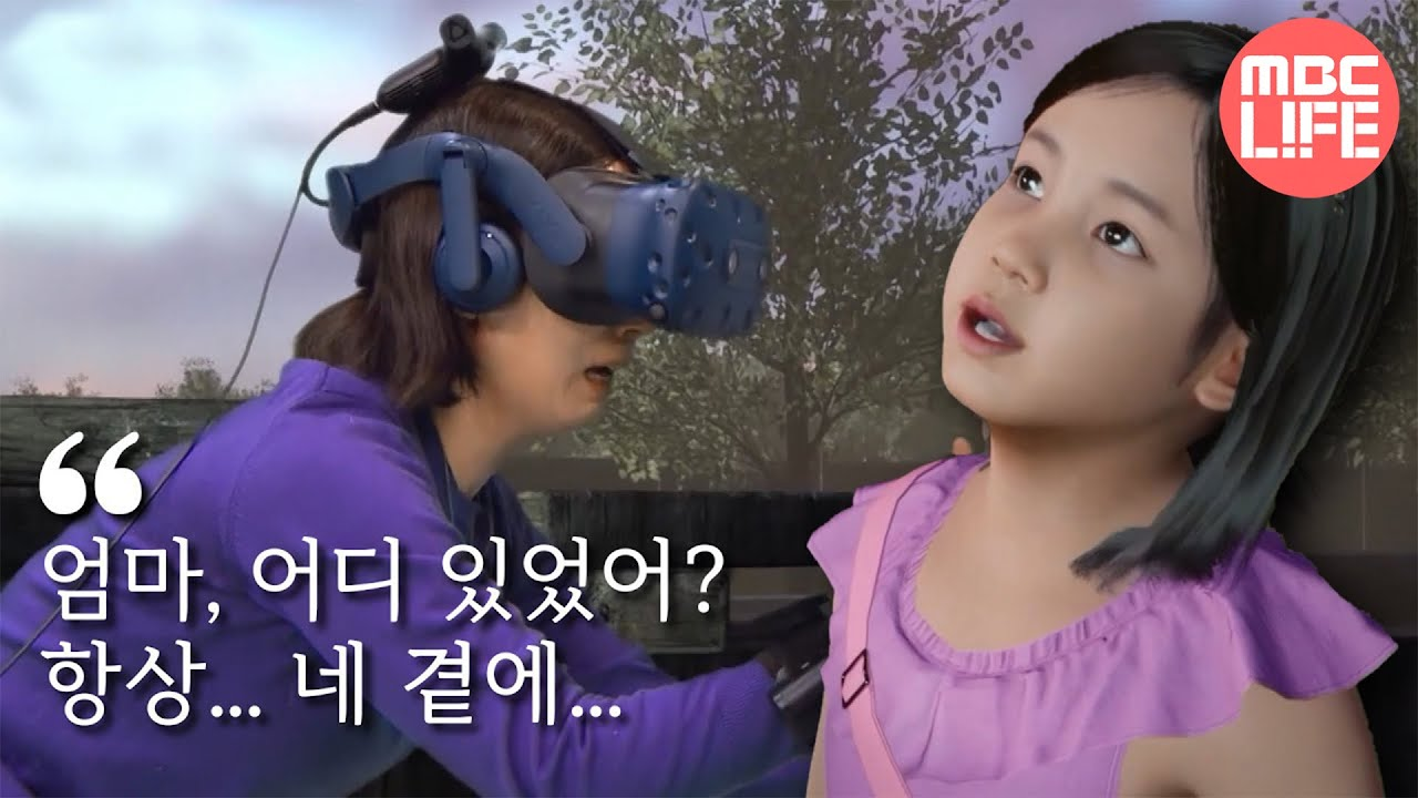 "[VR휴먼다큐멘터리 – 너를 만났다] 세상 떠난 딸과 VR로 재회한 모녀 | ""엄마 안 울게. 그리워하지 않고 더 사랑할게"" —  MBCdocumentary"