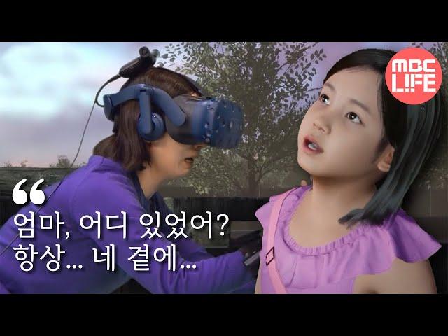 [VR휴먼다큐멘터리 - 너를 만났다]  세상 떠난 딸과 VR로 재회한 모녀 |