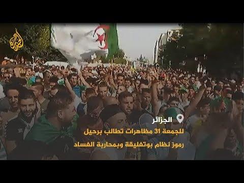 ???? مظاهرات متعددة بالجزائر تطالب برحيل نظام بوتفليقة ومحاربة الفساد  - نشر قبل 7 ساعة