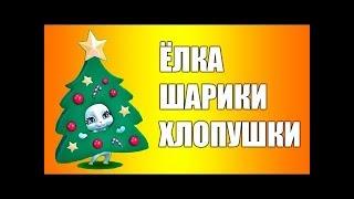 НОВЫЙ ГОД ЕЛКА ШАРИКИ ХЛОПУШКИ Песня Поют Дети