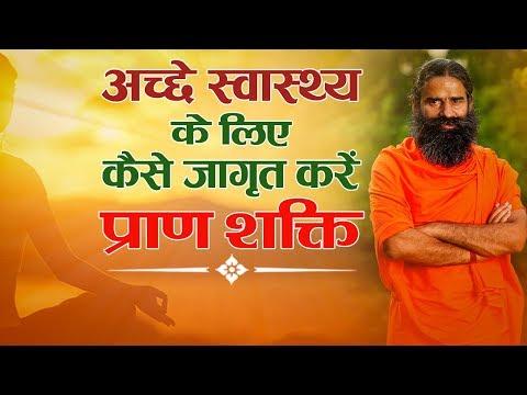 अच्छे स्वास्थ्य के लिए कैसे जागृत करें प्राण शक्ति | Swami Ramdev