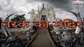 नरक का मंदिर । Temple of hell