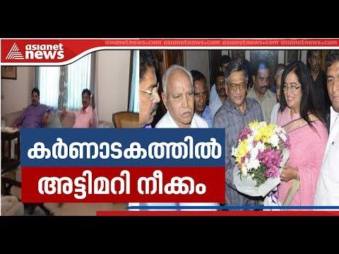 Two Congress MLA 's to join BJP in Karnataka
