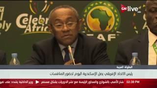 شاهد| رئيس الاتحاد الأفريقي يصل الإسكندرية لمشاهدة مباراة الزمالك