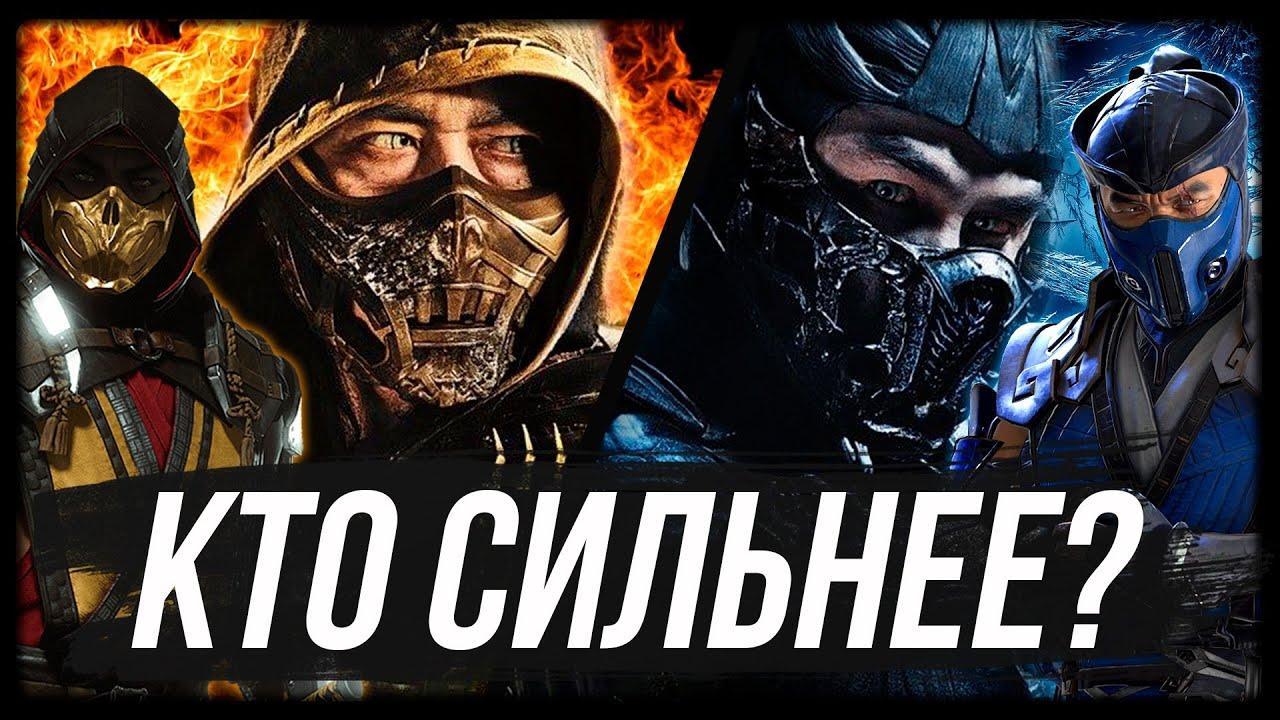СКОРПИОН ИЛИ САБ-ЗИРО: Кто сильнее?