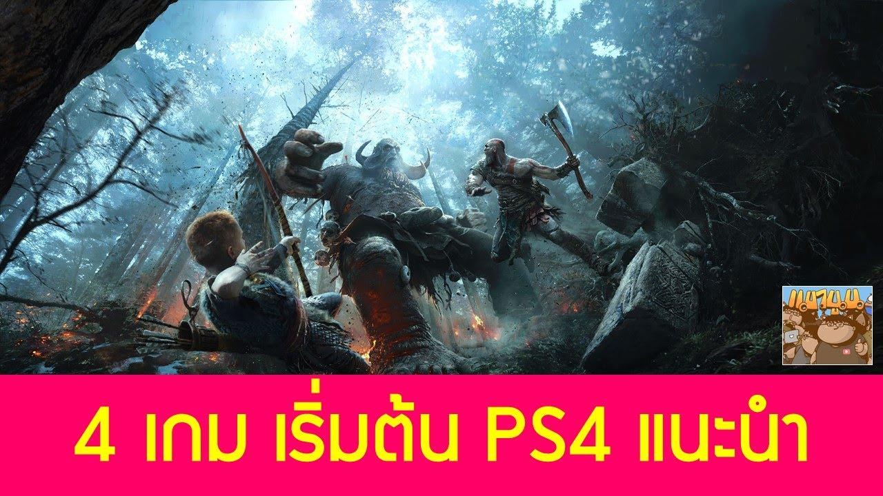 4 เกมเริ่มต้นสำหรับ PlayStation 4 Exclusives: แนะนำเกม