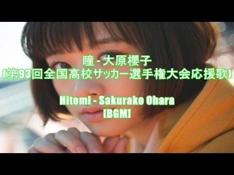 瞳 - 大原櫻子(第93回全国高校サッカー選手権大会応援歌)Hitomi - Sakurako Ohara[BGM]