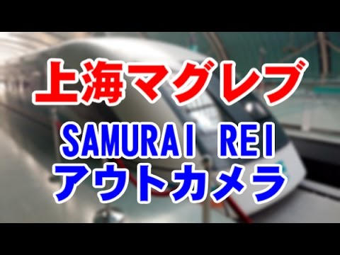 [車窓動画] 上海マグレブ(上海浦東国際空港駅→竜陽路駅) Shanghai Maglev Train SAMURAI REI(アウトカメラ)