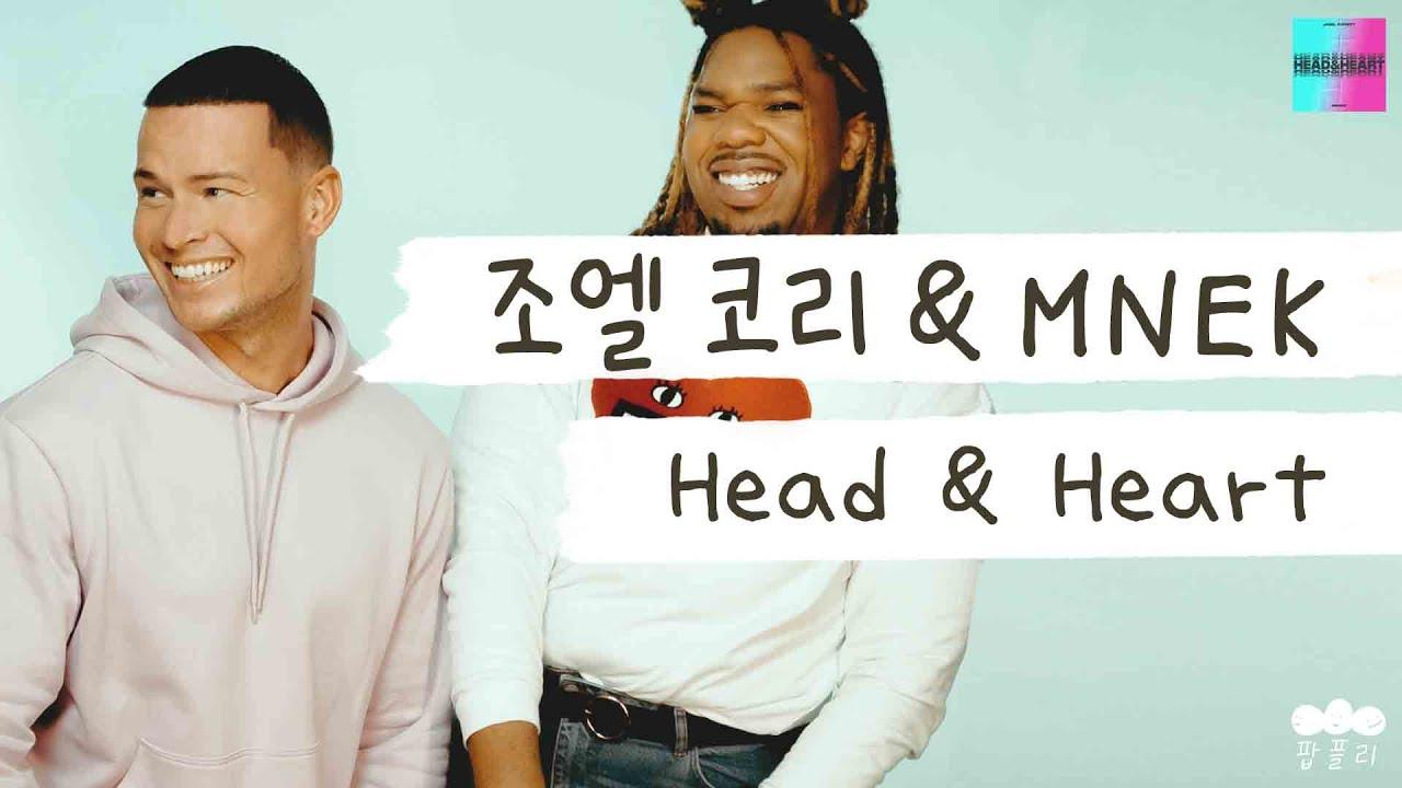 [가사 번역] 조엘 코리 (Joel Corry) & MNEK - Head & Heart