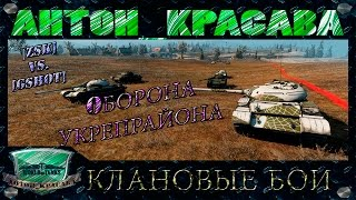 Оборона укрепрайона ZSK vs. GSHOT