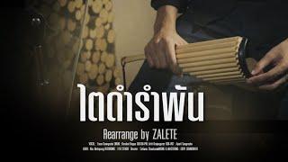 ไตดำรำพัน  ໄຕດຳລຳພັນ - Rearrange by ZALETE