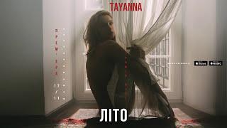 TAYANNA — Літо [Альбом