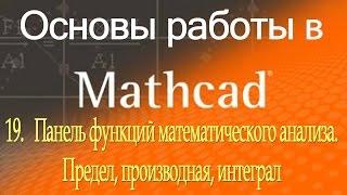 Панель функций математического анализа. Предел, производная, интеграл. Урок 19