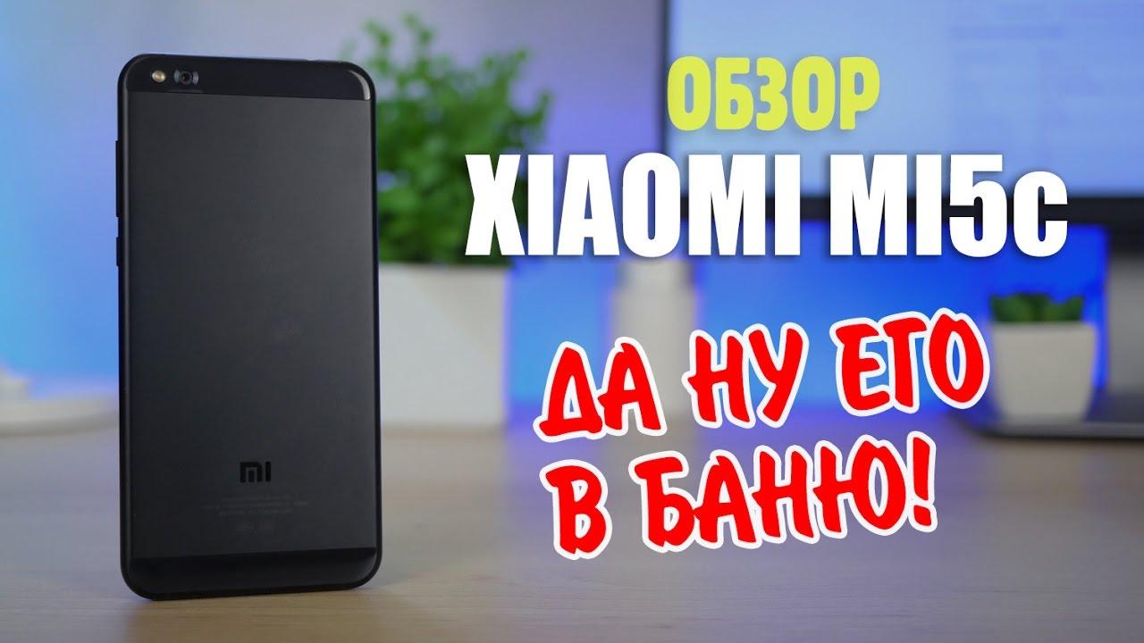 Обзор Xiaomi Mi5c - да ну его в баню! Сравнение с Xiaomi Mi5 и Mi5s