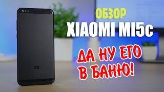 мобильный телефон Xiaomi Mi 5c 64GB обзор