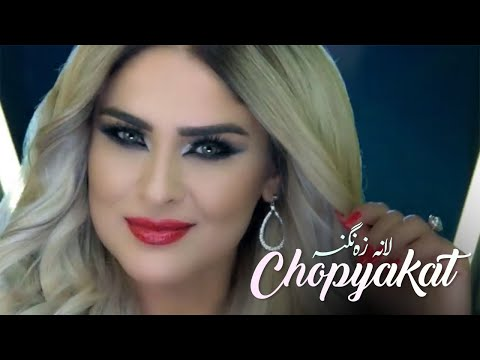 Kurdish singer - Lana Zangana - Chopyakat - New Song 2017 - HD
