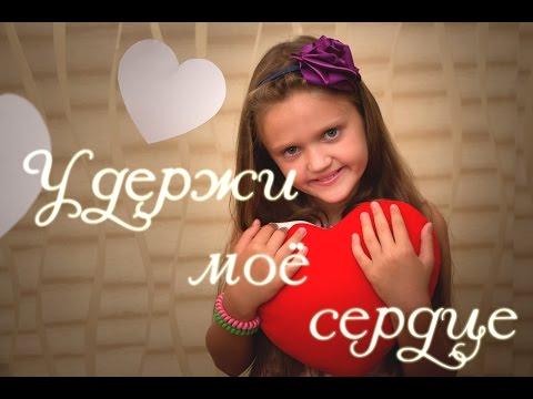 Удержи мое сердце, Ани Лорак, Караоке