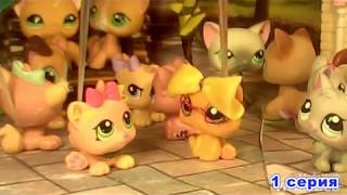 LPS сериал : Мечта Виолетты ( 1 серия 1 сезон ) / Violetta's dream (Season 1 episode 1) 猫