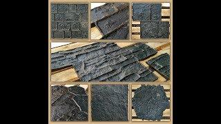 рЕЗИНОВЫЕ ШТАМПЫ для декоративного печатного бетона! Собственная технология производства!