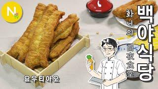 [화니의 백야식당] 중국식 꽈배기~! '요우티아오' /…
