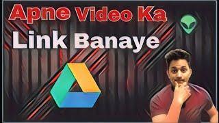 अपने विडीओ  का लिंक कैसे बनाए //how to creat vidoe link