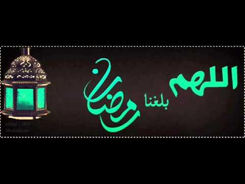 hqdefault - اغنية والله بعودة يا رمضان الجديدة